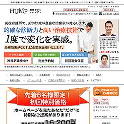 整体サロン HUMP-ハンプ- 様